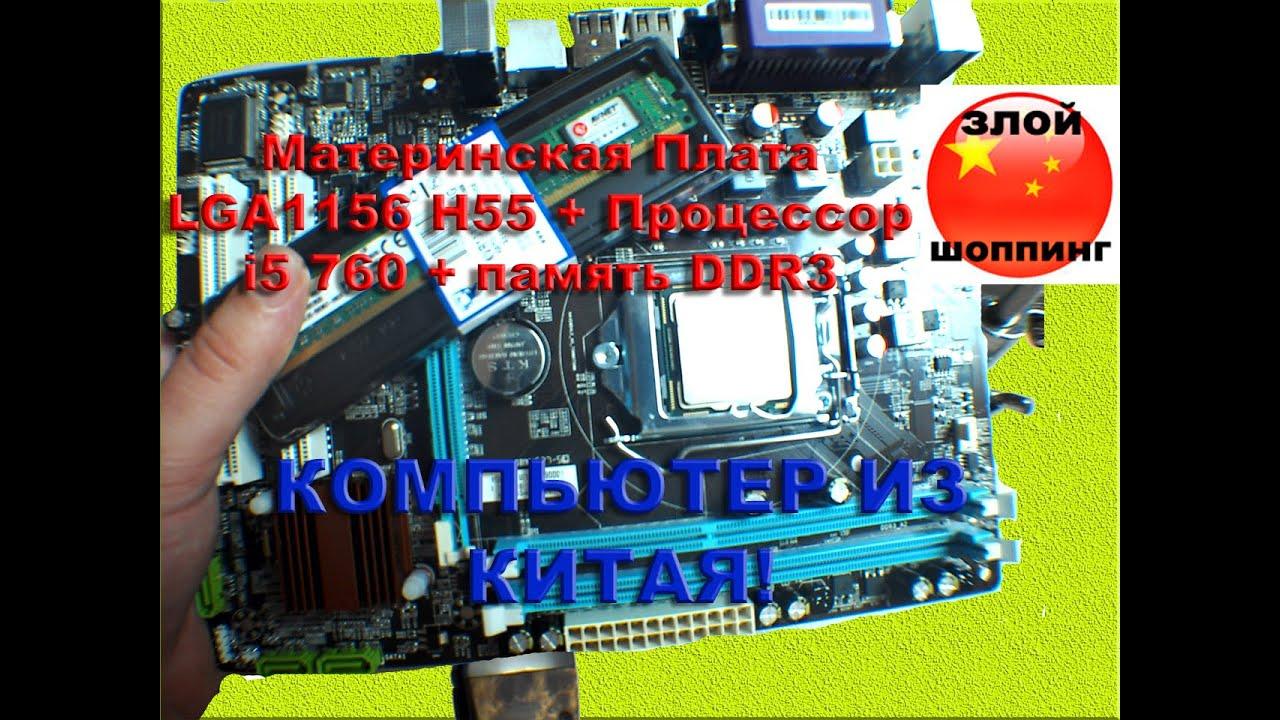 Комплект Материнская Плата LGA1156 H55 + Процессор i5 760 + Память DDR3 1333Mgz с Алиэкспресс