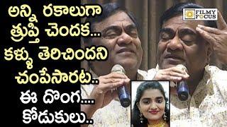 Babu Mohan Emotional Speech about Disha Incident