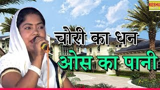 चोरी का धन ओस का पानी || Chori Ka Dhan Os Ka Pani || New Haryanvi Ragni 2018 || Keshu Music