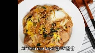 [Ezkcook]Chicken rice bowl/닭고기…