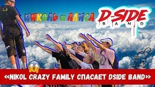 Download Nikol Crazy Family спасает DSIDE BAND   СЕРИАЛИТИ 21 серия Mp3 and Videos