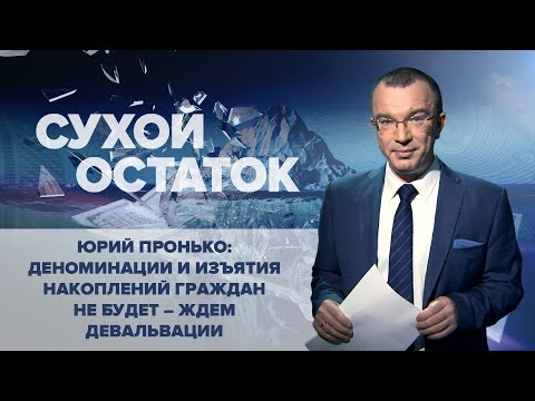 Юрий Пронько: Деноминации