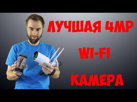 ЛУЧШАЯ 4MP WI FI IP КАМЕРА С АЛИЭКСПРЕСС Reolink RLC 410W