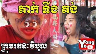 តាក់ ទុង តង់ ពីមជ្ឈមណ្ឌលបណ្តុះបណ្តាលភាសាជប៉ុនរាជសំណាង,  New Comedy from Rathanak Vibol Yong Ye