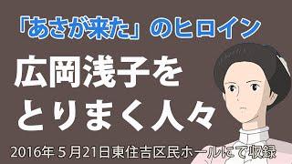 2016/5/21に公開 テーマ 広岡浅子をとりまく人々-高原剛一郎 ラジオ 聖...