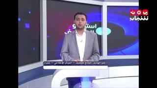 حديث المنتصف 2 استنفار لمليشيا الحوثي بعمران مع تقدم المقاومة بنهم مع صالح هطيف 1-8-2016