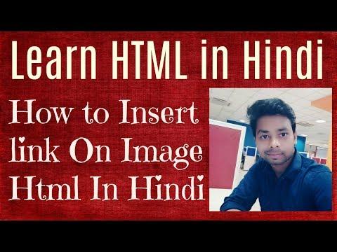 How To Insert A Link On Image Html In Hindi | इमेज पर लिंक कैसे किया जाता है
