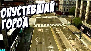 ОПУСТЕВШИЙ ГОРОД! - Cities: Skylines (ФИНАЛ)