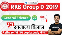 8:30 PM - RRB Group D 2019 | GS by Aman Sir | Complete General Science