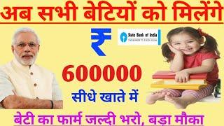 सरकार दे रही है आपकी बेटी के खाते में सीधे ₹6 लाख ₹ ll आज ही करें आवेदन ll Yojna 2019 ll