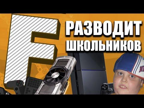 АНТОХА КИДАЕТ ШКОЛЬНИКОВ!
