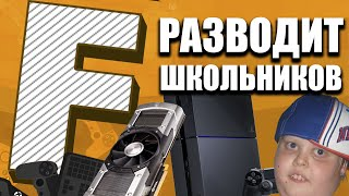 Download АНТОХА КИДАЕТ ШКОЛЬНИКОВ! Mp3 and Videos