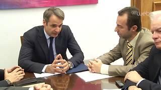 Συνάντηση Κυριάκου Μητσοτάκη με το προεδρείο της Ένωσης Δικαστών και Εισαγγελέων