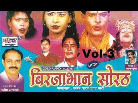 बिरजाभान सोरठ भाग-3 (संगीत)/Birjabhan Sorath Vol-3 (Sangeet)/Nanke Yadav And Party/GOLD AUDIO