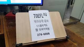전북대 토플스피킹 IBT TOEFL 초급 SPEAKIN…