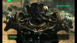 fallout 3 бесплатная починка брони