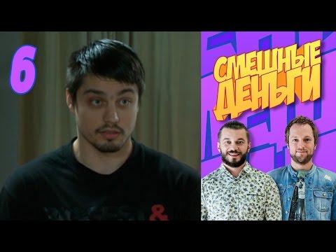Программа Смешные деньги 1 сезон 1 выпуск смотреть онлайн