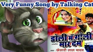 Talking Cat Singing Doli Me Goli Maar Deb Bhojpuri Song Most Funny Song