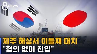 """제주 해상서 이틀째 대치…""""협의 없이 진입"""" / SBS"""