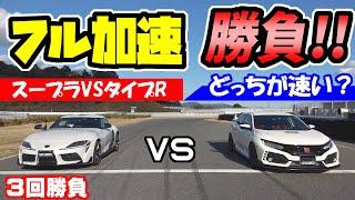 新型スープラ VS FK8シビックタイプR フル加速で勝負!