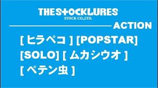 STOCKLURES ACTION vol2 [ヒラペコ][POPSTAR][SOLO][ムカシウオ][ペテン虫]