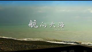 [國語] 交通部《航向大海》微電影 12分鐘完整版