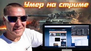 34 летний стример Брайан Виньо умер во время стрима играя в World of Tanks ник PoshyBrid.