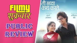 Ti Sadhya Kay Karte  Public Review  Marathi Movie 2017  Abhinay Berde, Arya Ambekar, Tejashree