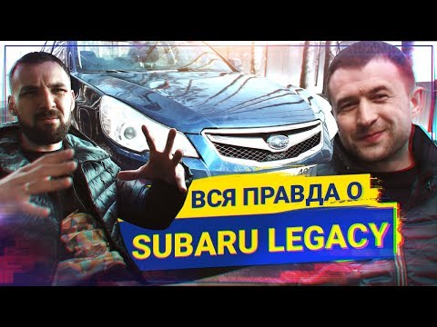 ВСЯ ПРАВДА о Subaru Legacy, стоит ли покупать?