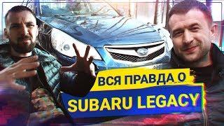 ВСЯ ПРАВДА про Subaru Legacy, чи варто купувати?