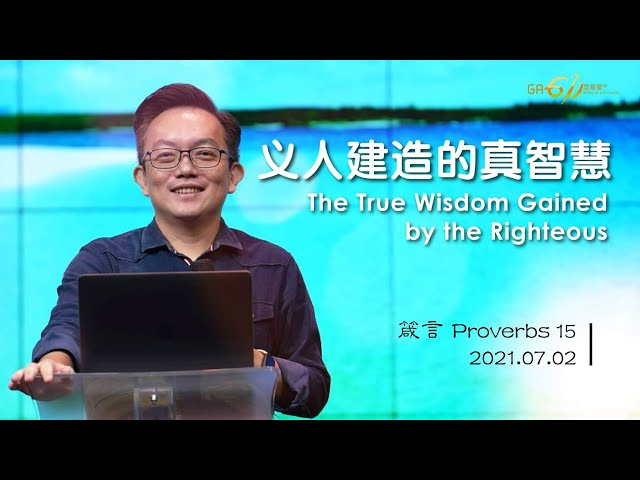 GA611 晨祷|箴言 Proverbs 15|邓榕钧牧师  Rev David Thien|20210702