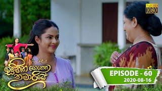 Sihina Genena Kumariye   Episode 60   2020-08-16 Thumbnail