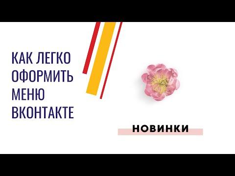 Как создать меню для группы ВКонтакте. Оформляем меню сообщества ВК