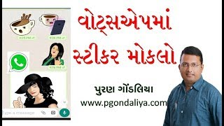 Send Whats app Sticker Whats app Sticker in Gujarati Whats App Latest Feature