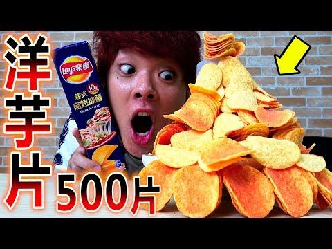 500片洋芋片疊成塔?!樂事義式窯烤披薩洋芋片