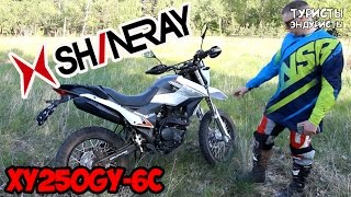 Обзор и отзыв SHINERAY XY 250GY-6C ENDURO. Доступный лайт эндуро мотоцикл