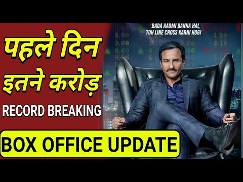 Bazaar Box office collection Day 1 | Kaashi box office collection Day 1| Dasshera box office,