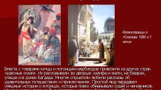 История 10 класс. Культура стран арабского халифата
