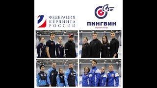 Чемпионат России среди смешанных команд 2019