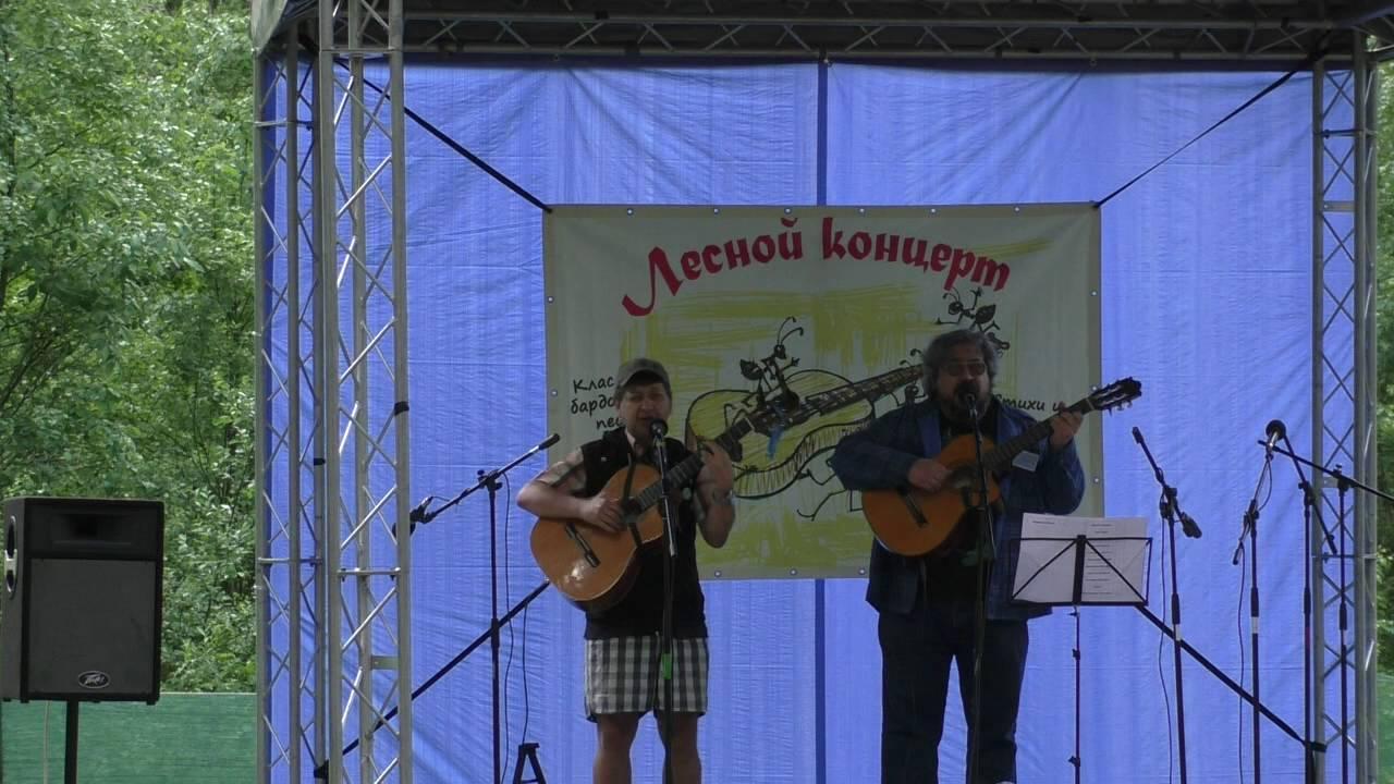 Лесной концерт 2016 Часть 4
