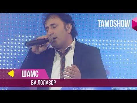 Шамс - Ба лолазор / Shams - Ba Lolazor (Jilo 2014)