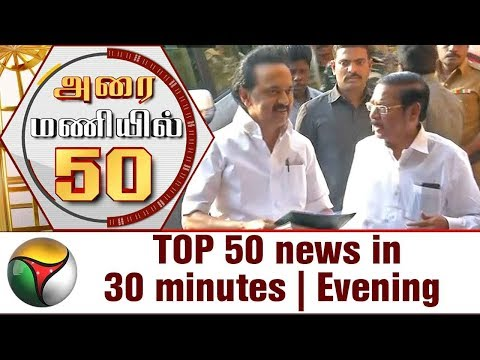 Top 50 News in 30 Minutes | Evening | 04/09/2017 | Puthiya Thalaimurai TV