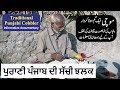 Mochi    Puranay Punjab Di Ek Jhalak    Desi Infotainer