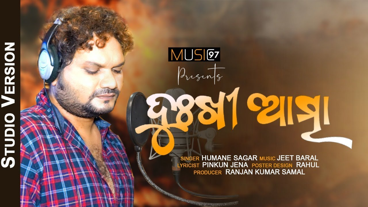 Dukhi Atma | Humane Sagar  | Jeet Baral | Odia New Sad Song 2020 | Studio Version Full Video