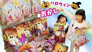 もうするハロウィン  お友達とハロウィンパーティーをするので、お菓子...