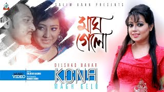 Magh Gelo Kona Mp3 Song Download