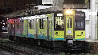青い森鉄道 青い森701系(11ぴきのねこラッピング) 2572M 八戸駅発車 2019年10月19日