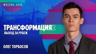 Олег Торбосов | ТРАНСФОРМАЦИЯ 2: Выход за рубеж | Университет СИНЕРГИЯ | 2018 |  Hrscanner