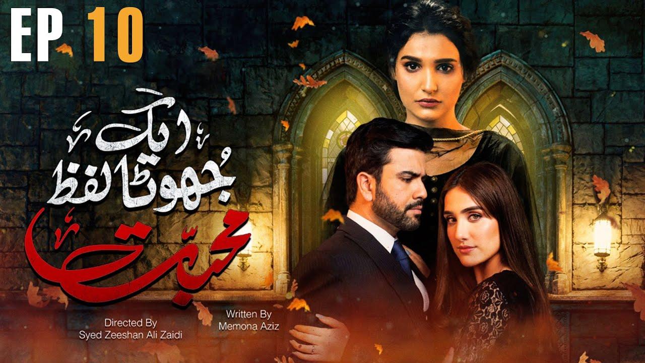 Download Pakistani Drama | Ek Jhoota Lafz Mohabbat  - Episode 10 | Amna Ilyas, Junaid Khan, Aiza Awan | IAK1O