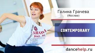 Contemporary. Галина Грачева, Москва